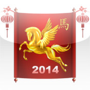 2014 Chinese Zodiac - Year of Horse