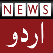Urdu News - World News, Education, Sports, Business News