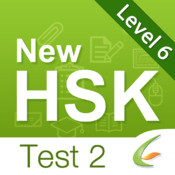 HSK Test HD Level 6-Test 2