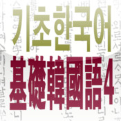 基础韩语4-免费版(语法+听力+阅读+写作)