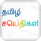 Tamil News by Tamil Pride