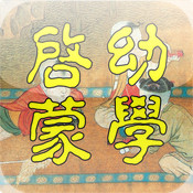 Chinese Enlightenment Book《幼學啟蒙》