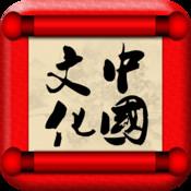 中国文化平台1.1