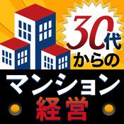 30代からのマンション経営〜平凡サラリーマンが10年後に経済自由人になる法則