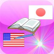Japanese Offline Dictionary 8500+