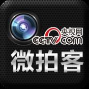 央视网微拍客