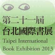2013臺北國際書展