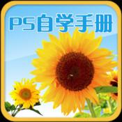 PS自学手册-婚纱处理、人物处理、创意合成 、字体设计 、PS技巧 photoshop 8 0 cs