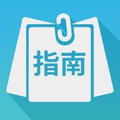 使用指南 for iOS8