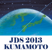 the 56th Annual Meeting of the Japan Diabetes Society in Kumamoto Mobile Planner