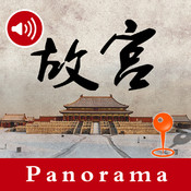 Forbidden City 故宫 - Panorama and voice tour guide for Forbidden City,Beijing, China