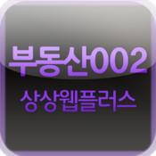 상상웹플러스 부동산002-앱