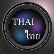 Thai Dict Lens