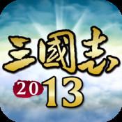 三国志 2013 HD