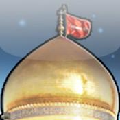 جامع الزيارات الحسينية