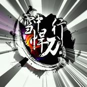 烽火戏诸侯:烽火戏诸侯代表作+官道,哑舍精彩呈现