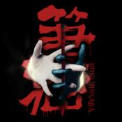 【最新】笔仙—一场索命游戏,诅咒的开始