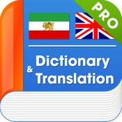 Persian Farsi English Translator & Dictionary with Offline Translation Free ديكشنري و مترجم انگلیسي فارسي