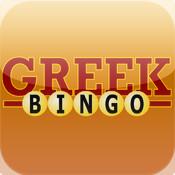 Bingo Greek Alphabet