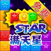 PopStar! HD 满天星