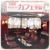Tokyo girl`s cafe catalog
