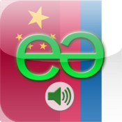 Chinese Mandarin Simplified to Russian Voice Talking Translator Phrasebook EchoMobi Travel Speak LITE