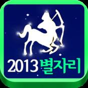 2013 별자리 운세