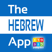 The HEBREW App | prolog.co.il