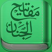 Mafatih al-Jinan HD - مفاتيح الجنان | Dua,Quran,Ziyarat Arabic Text,English and Persian Translation
