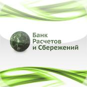 Банк Расчетов и Сбережений