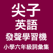 香港小學六年級尖子發聲英語學習機 (詞彙集)