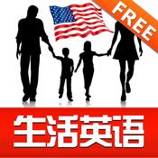 Life in America - American Daily Use English Free HD