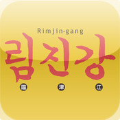 Rimjin-gang north korea tourism