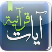 Quran Ayat - آيات قرانيه