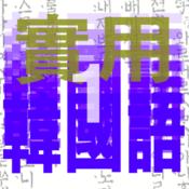 韩语实用全攻略(包含写作)/有声-Lite