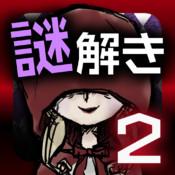 謎解きゲーム~赤ずきんの謎解き物語2~RedRidingHood