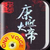二月河作品系列-康熙大帝·壹·夺宫(完整有声版)