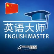 英语大师 – 视频课程(含3部分)(36007vim)