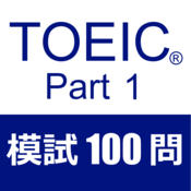 TOEIC Part1 Listening -- Photographs 100 Questions toeic