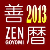 ZenGoyomi 2013