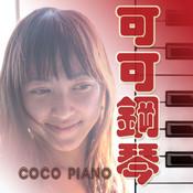 可可鋼琴 coco piano