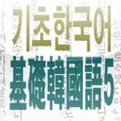 基础韩语5-免费版(语法+听力+阅读+写作)