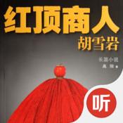 ◽【有声】红顶商人胡雪岩 -商业、金融、外贸、处事、人际必须著作
