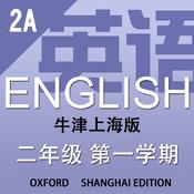 点读式电子书 英语二年级上-牛津上海版 2A