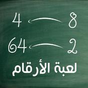 لعبة الأرقام الأرقام