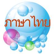 Thai Bubble Bath