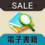 値下げ中の電子書籍 for iBooks
