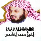 Quran Saad Alghamidi سعد الغامدي