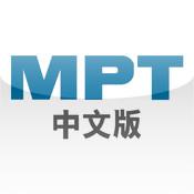 MPT 中文版 mobile phone tool mpt