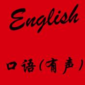 英语口语-有声